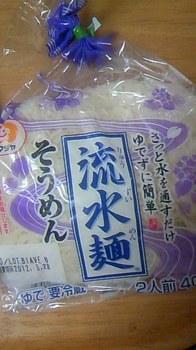 流水麺(そうめん).jpg