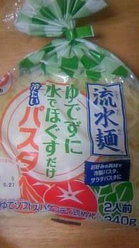 流水麺(パスタ).jpg